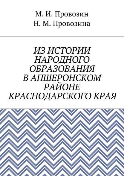 Михаил Иванович Провозин Из истории народного образования в Апшеронском районе Краснодарского края недорого
