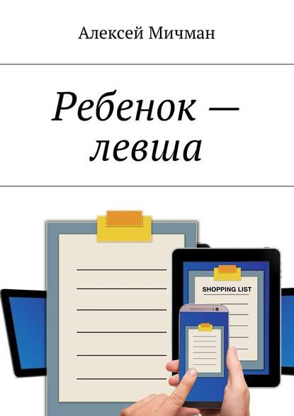 Алексей Мичман Ребенок– левша алексей мичман эмоциональное выгорание у офисных работников