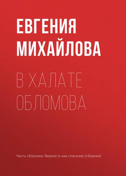 Евгения Михайлова В халате Обломова