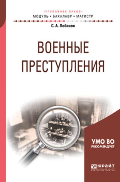 Военные преступления. Учебное пособие для бакалавриата и магистратуры фото