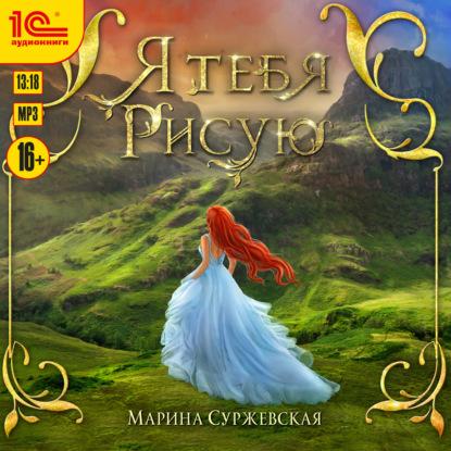 Суржевская Марина Я тебя рисую обложка