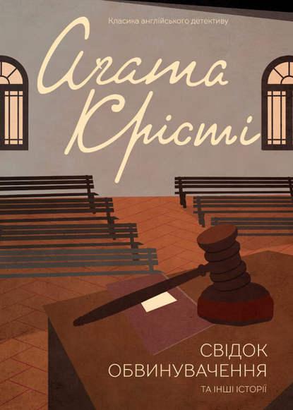 Свідок обвинувачення та інші історії Кристи Агата
