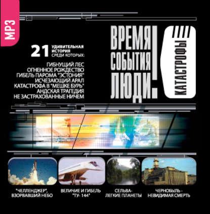 Сборник Катастрофы-1 (Гибнущий лес) кирилл мартынов чернобыль отражение катастрофы в культуре