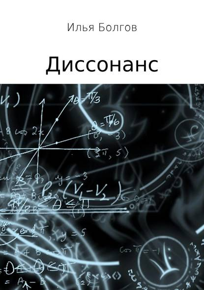 Илья Евгеньевич Болгов Диссонанс илья евгеньевич болгов диссонанс