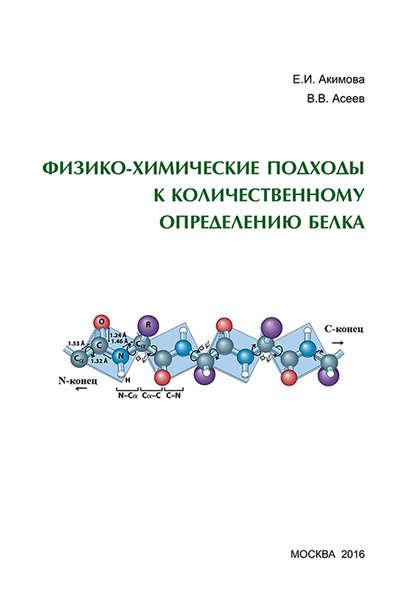 Е. И. Акимова Физико-химические подходы к количественному определению белка роза а возобновляемые источники энергии физико технические основы учебное пособие