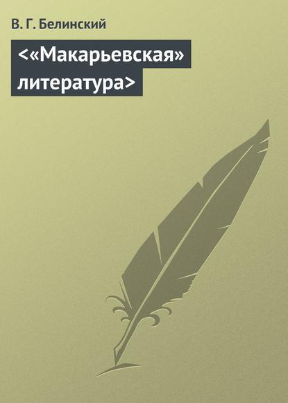 Виссарион Белинский «Макарьевская» литература
