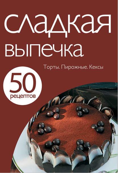 Группа авторов 50 рецептов. Сладкая выпечка сладкая выпечка
