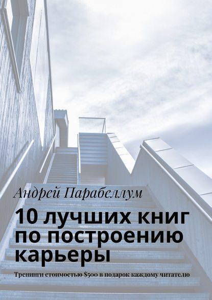 читать топ лучших книг