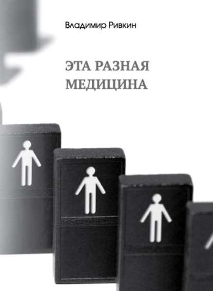 В. Л. Ривкин - Эта разная медицина