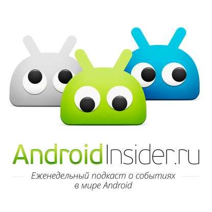 Илья Ильин Прямая трансляция в комментариях редакции AndroidInsider.ru