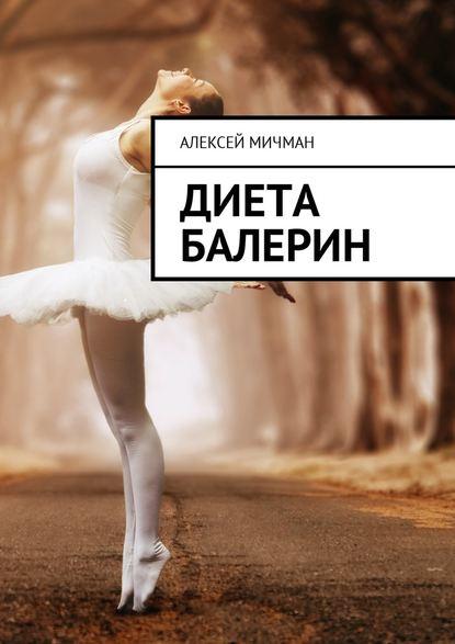 Алексей Мичман Диета балерин алексей мичман белковая диета основная информация