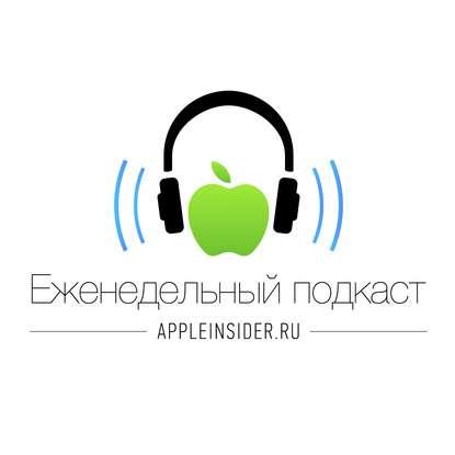 Миша Королев Apple понизила цены на технику в России миша королев в гостях umputun