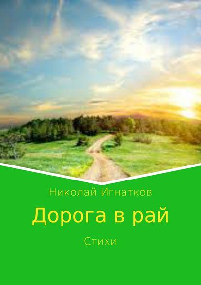 Николай Викторович Игнатков Дорога в рай