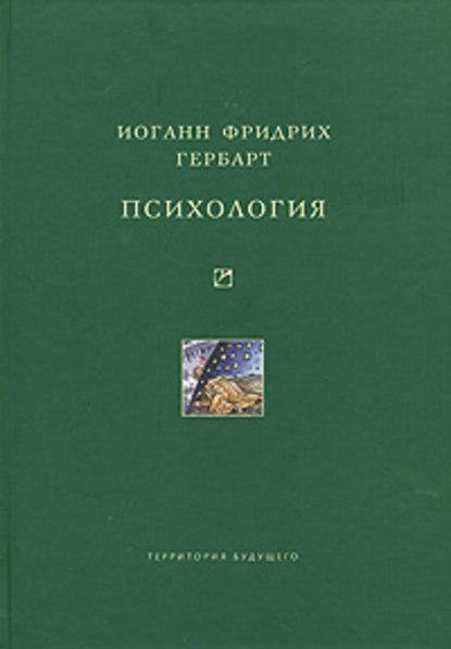 Иоганн Фридрих Гербарт — Психология