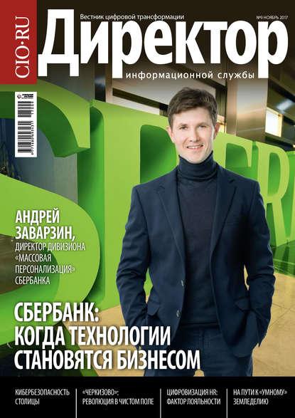 Открытые системы Директор информационной службы №09/2017 цена 2017