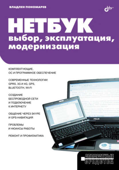 Нетбук: выбор, эксплуатация, модернизация