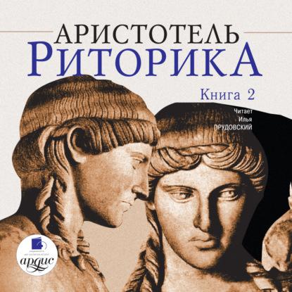 Аристотель — Риторика. Книга 2