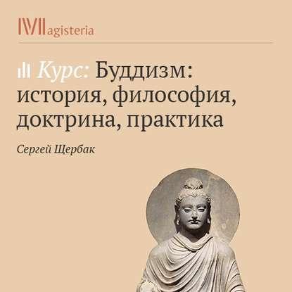 цена на Сергей Щербак Основы буддийской доктрины. Колесо бытия