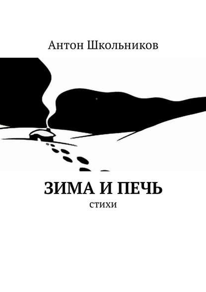 Антон Школьников Зима и Печь. Стихи