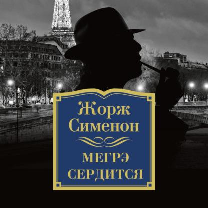 Фото - Жорж Сименон Мегрэ сердится georges simenon maigret podróżuje
