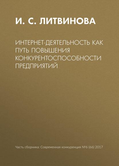 И. С. Литвинова Интернет-деятельность как путь повышения конкурентоспособности предприятий