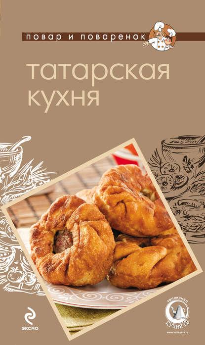 Группа авторов Татарская кухня меджитова э супы и бульоны