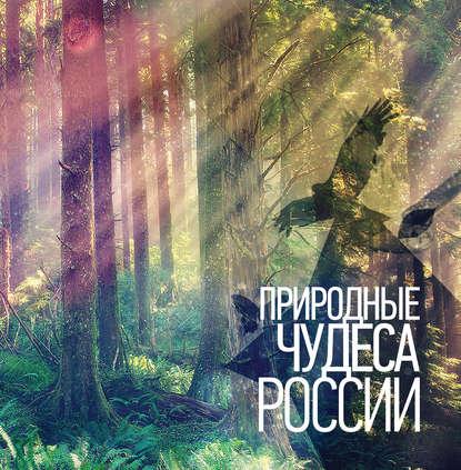 Отсутствует — Природные чудеса России