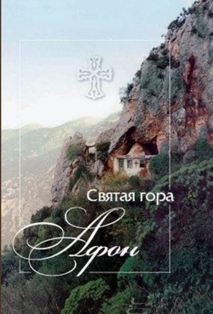 Группа авторов Святая гора Афон группа авторов святая гора афон