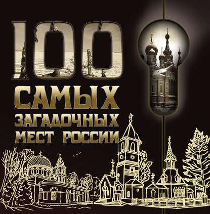 Отсутствует — 100 самых загадочных мест России