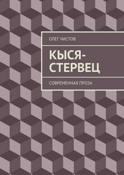 Олег Чистов Кыся-стервец. Современная проза