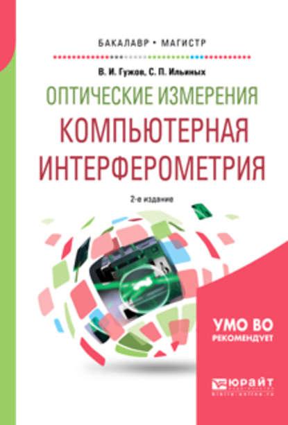 Оптические измерения. Компьютерная интерферометрия 2-е изд. Учебное пособие для бакалавриата и магистратуры