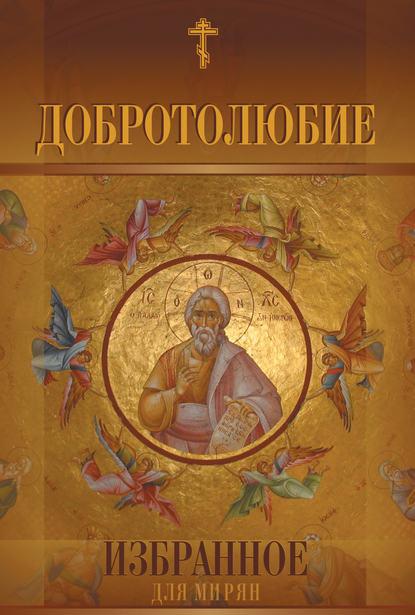 Сборник Добротолюбие. Избранное для мирян