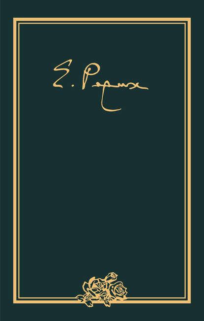 Елена Рерих Елена Ивановна Рерих. Письма. Том VII (1940–1947 гг.) рерих н рерих николай константинович письма том 1
