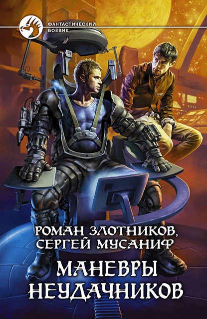 Роман Злотников — Маневры неудачников