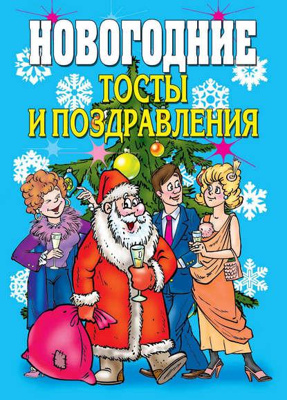 Группа авторов Новогодние тосты и поздравления