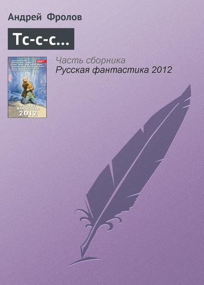 Андрей Фролов — Тс-с-с…