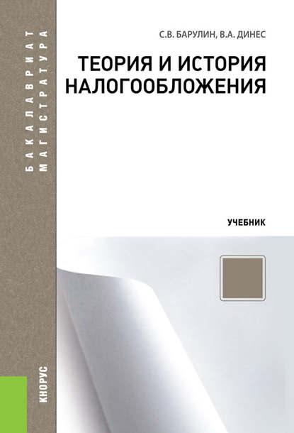 С. В. Барулин Теория и история налогообложения н в ушак теория и история налогообложения