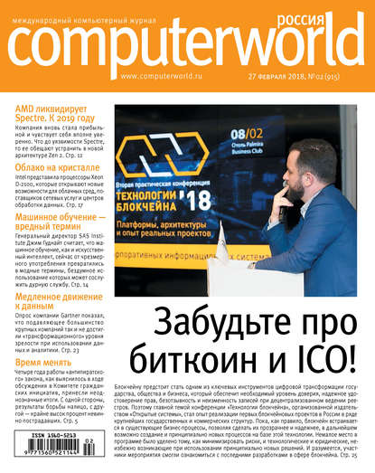 Журнал Computerworld Россия №02/2018