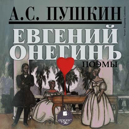 Александр Пушкин Поэмы недорого