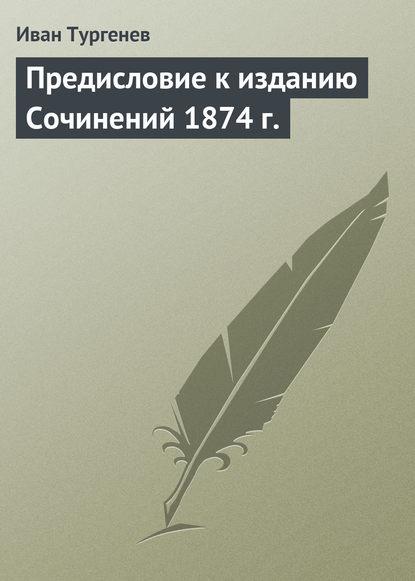 Иван Тургенев Предисловие к изданию Сочинений 1874 г. каргаполова н и с тургенев московское время