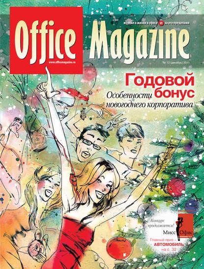 Группа авторов Office Magazine №12 (56) декабрь 2011 отсутствует office magazine 12 56 декабрь 2011
