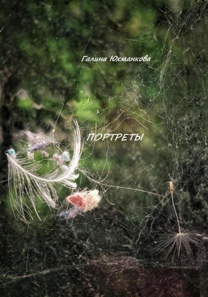 Галина Юрьевна Юхманкова (Лапина) Очерки