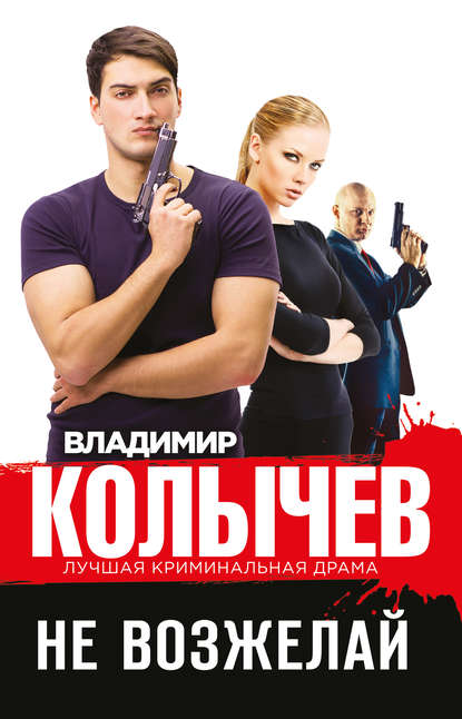 Владимир Колычев Не возжелай владимир колычев не возжелай