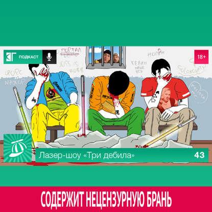 Фото - Михаил Судаков Выпуск 43 михаил судаков выпуск 188 катана в жопе