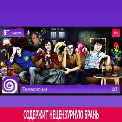 Фото - Михаил Судаков Выпуск 37 михаил судаков выпуск 200 за следующие 200