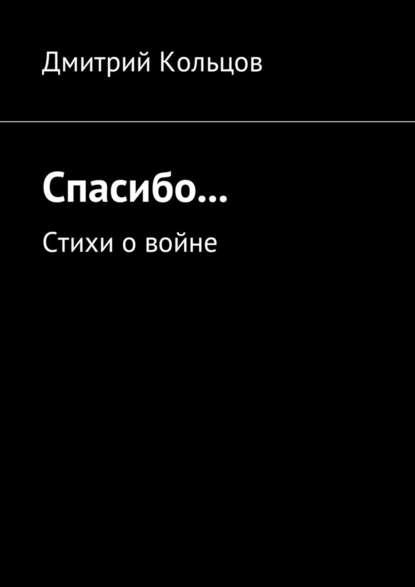 Дмитрий Кольцов Спасибо… Стихи овойне