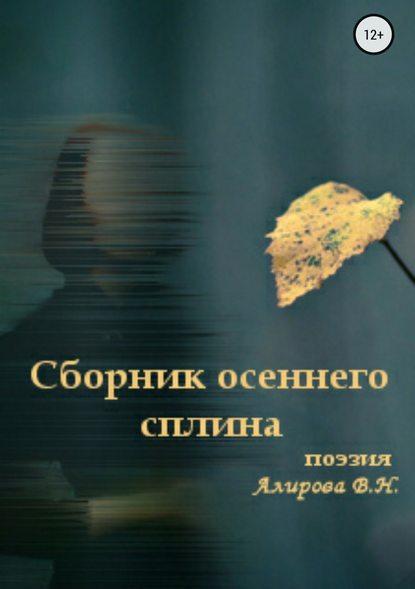 Виктория Николаевна Агратова Сборник осеннего сплина виктория чувикова я есть поэтому все возможно