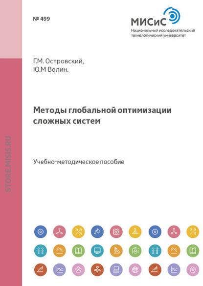 Ю. М. Волин Методы глобальной оптимизации сложных систем