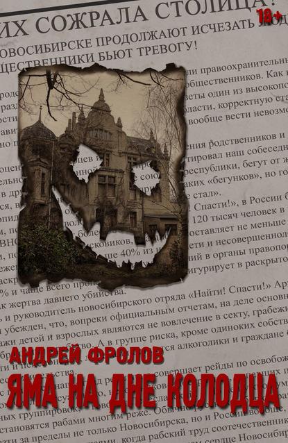 Андрей Фролов — Яма на дне колодца