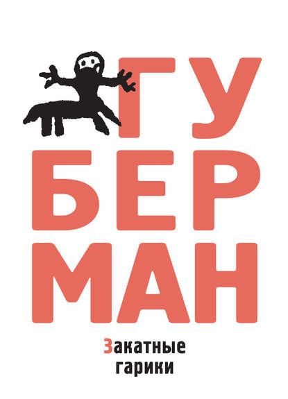 Игорь Губерман — Закатные гарики (сборник)